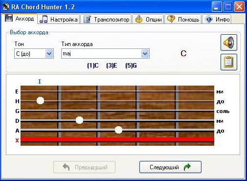 Скачать программу аккордов