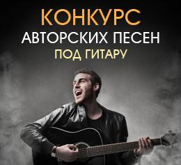 Конкурс песен на гитаре
